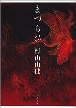 表紙: まつらひ (文春e-book) | 村山 由佳