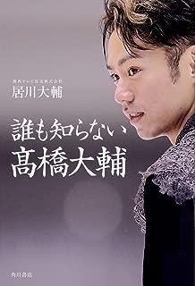 【Amazon.co.jp 限定】誰も知らない高橋大輔 ポストカード2枚 付限定版...