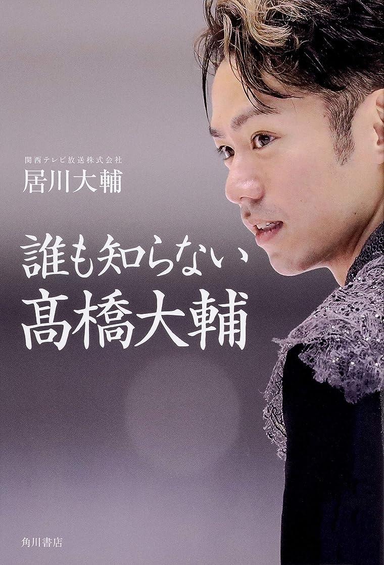 ドル九規模【Amazon.co.jp 限定】誰も知らない高橋大輔 ポストカード2枚 付限定版