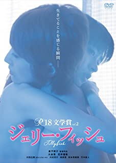 R-18文学賞 vol.2 ジェリー・フィッシュ [DVD]
