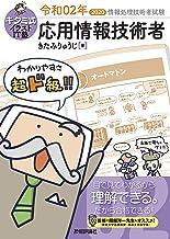 表紙: キタミ式イラストIT塾 応用情報技術者 令和02年 | きたみ りゅうじ