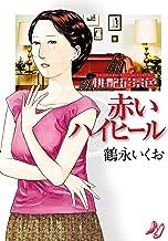 表紙: 桃艶花景色 赤いハイヒール (芳文社コミックス) | 鶴永いくお