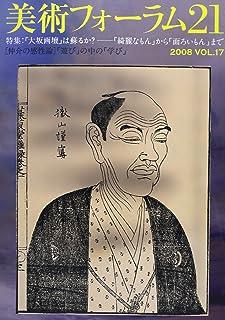 美術フォーラム21 第17号 特集:「大坂画壇」は蘇るか?――「綺麗なもん」から「面ろいもん」まで