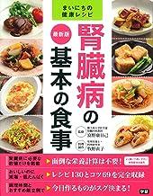 表紙: 最新版 腎臓病の基本の食事 まいにちの健康レシピ   富野康日己