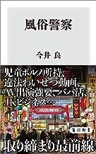 表紙: 風俗警察 (角川新書) | 今井 良