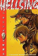 表紙: HELLSING(7) (ヤングキングコミックス) | 平野耕太