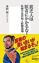 表紙: 貧乏人は医者にかかるな! (集英社新書) | 永田宏
