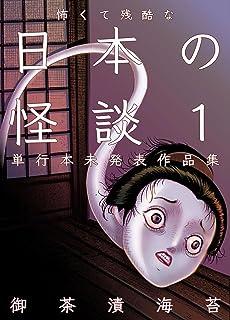 怖くて残酷な日本の怪談1
