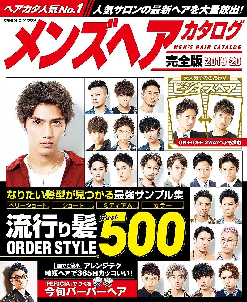 デッキマーカーブームメンズヘアカタログ完全版 2019-20 (コスミックムック)