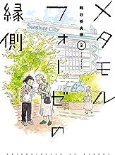 表紙: メタモルフォーゼの縁側(2) (カドカワデジタルコミックス) | 鶴谷 香央理