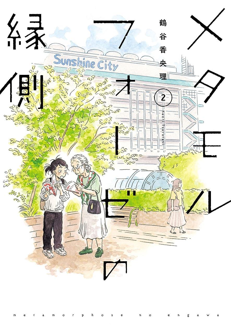 男らしさ固体性差別メタモルフォーゼの縁側(2) (カドカワデジタルコミックス)
