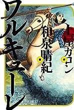 表紙: ワルキューレ (ビームコミックス)   土屋 ガロン