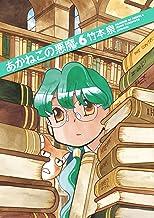 表紙: あかねこの悪魔 6 (ビームコミックス) | 竹本 泉
