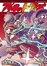 表紙: プラネット・ウィズ(2) (ヤングキングコミックス) | 水上悟志