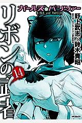 ガールズ&パンツァー リボンの武者 14 (MFコミックス フラッパーシリーズ) Kindle版