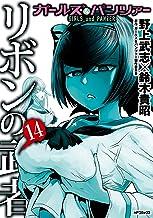 表紙: ガールズ&パンツァー リボンの武者 14 (MFコミックス フラッパーシリーズ) | 鈴木 貴昭