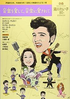 音楽を愛して、音楽に愛されて ~ぴあ Special Issue 湯川れい子 80th記念BOOK~...