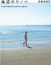 表紙: 海辺のリノベ やっぱり海のそばに住みたいと思った | 石原 左知子