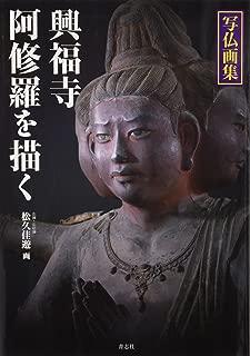 写仏画集 興福寺阿修羅を描く