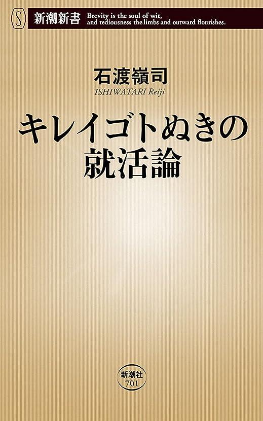 風刺傘レンディションキレイゴトぬきの就活論(新潮新書)