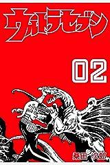 ウルトラセブン2 Kindle版