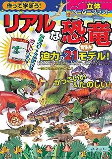 作って学ぼう! リアルな恐竜 新版 立体ペーパークラフト