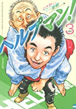 ヘルプマン!(3) (イブニングコミックス)