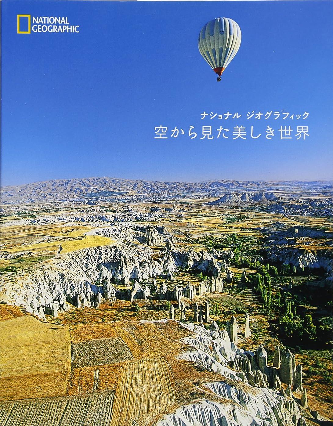 スカート想起市民空から見た美しき世界