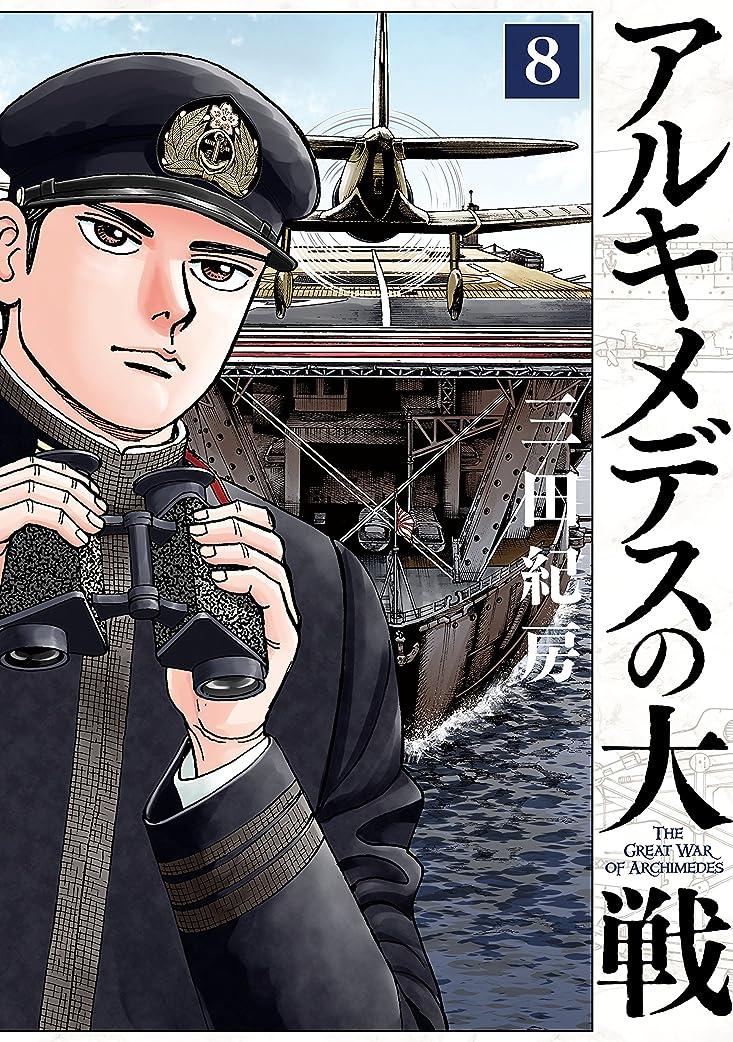 起きて鉄声を出してアルキメデスの大戦(8) (ヤングマガジンコミックス)