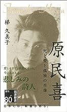 表紙: 原民喜 死と愛と孤独の肖像 (岩波新書)   梯 久美子