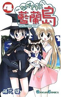 ながされて藍蘭島 4巻 (デジタル版ガンガンコミックス)