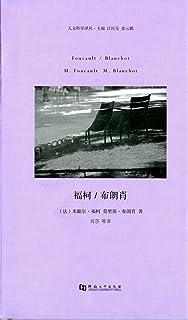 人文科学译丛:福柯/布朗肖