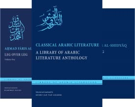 Library of Arabic Literature (42 Book Series)