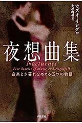 夜想曲集 (ハヤカワepi文庫) Kindle版