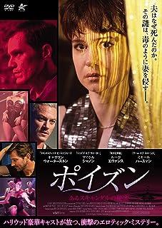 ポイズン あるスキャンダルの秘密 [DVD]