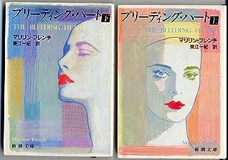 The Bleeding Heart [Japanese Edition]