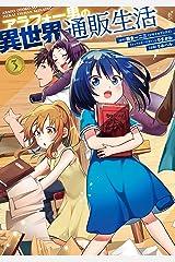 アラフォー男の異世界通販生活 3巻 (デジタル版Gファンタジーコミックス) Kindle版