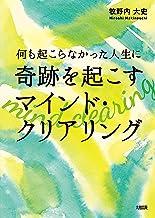 表紙: 何も起こらなかった人生に奇跡を起こす マインド・クリアリング (大和出版) | 牧野内 大史