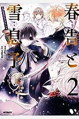 春告と雪息子 2 (MFコミックス ジーンシリーズ) Kindle版