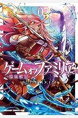 ゲーム オブ ファミリア-家族戦記- 02 (ドラゴンコミックスエイジ) Kindle版