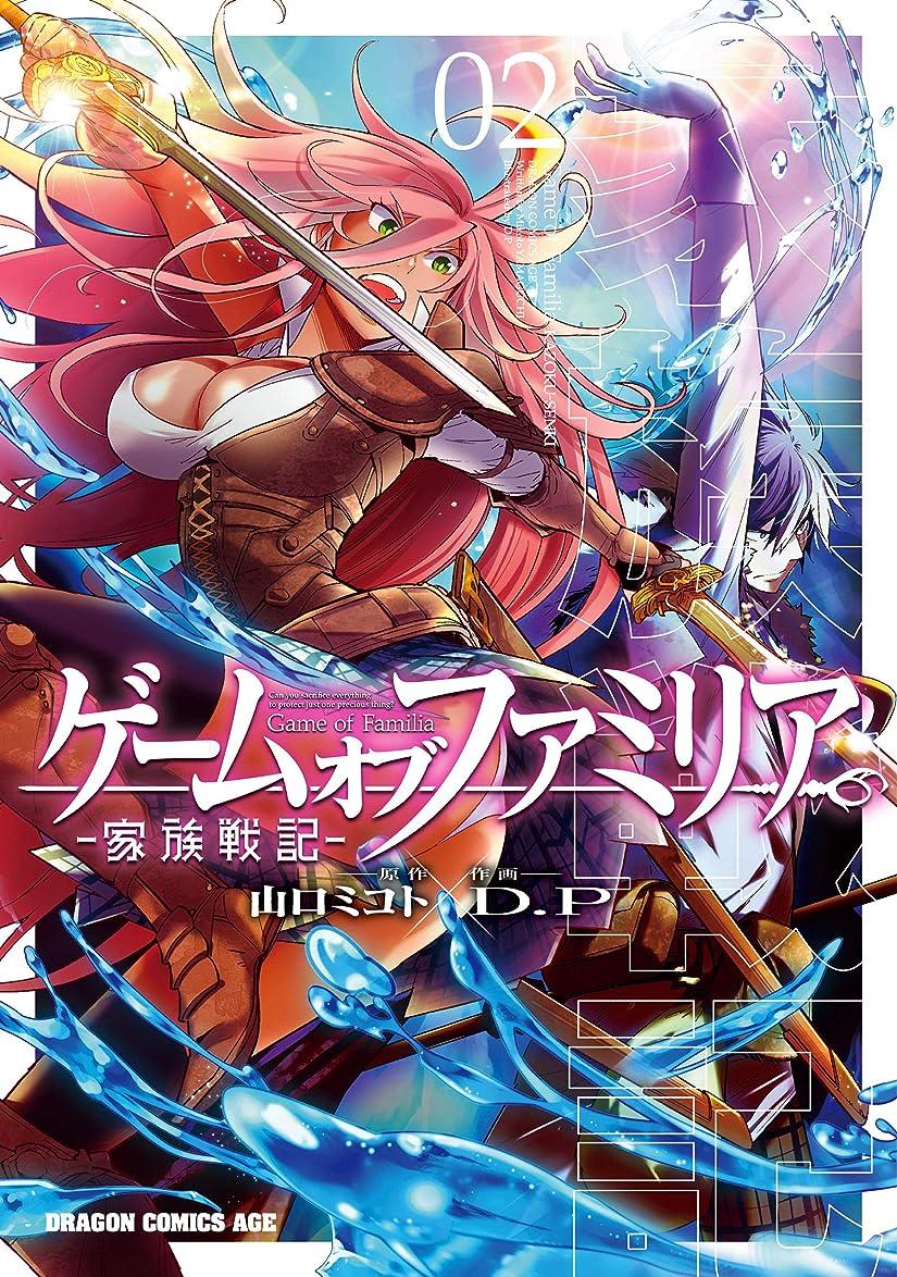 秋尊敬する倫理的ゲーム オブ ファミリア-家族戦記- 02 (ドラゴンコミックスエイジ)