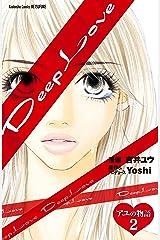 Deep Love アユの物語 分冊版(2) (別冊フレンドコミックス) Kindle版