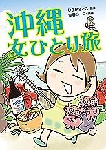 表紙: 沖縄 女ひとり旅 女ひとり旅シリーズ (中経☆コミックス)   金谷 ヨーコ