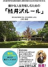 表紙: 豊かな人生を愉しむための「軽井沢ルール」 | 土屋勇磨