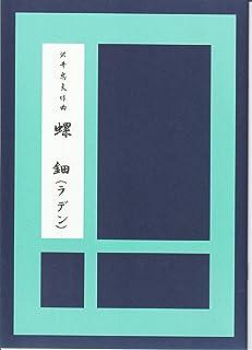 沢井忠夫 作曲 箏曲 楽譜 螺鈿 (送料など込)