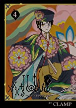 ×××HOLiC・戻(4) (ヤングマガジンコミックス)
