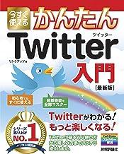 表紙: 今すぐ使えるかんたん Twitter ツイッター入門[最新版] | リンクアップ