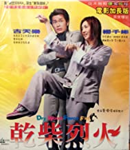 Dry Wood Fierce Fire (Extended Version) By WIDE SIGHT Version VCD~BRAND NEW~ Factory Sealed~In Cantonese & Mandarin w/ Chinese & English Subtitles ~Imported From Hong Kong~