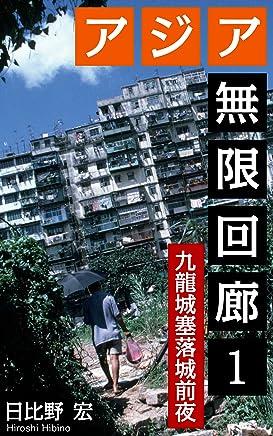 アジア無限回廊1: 九龍城塞落城前夜 (ノンフィクション旅行記)