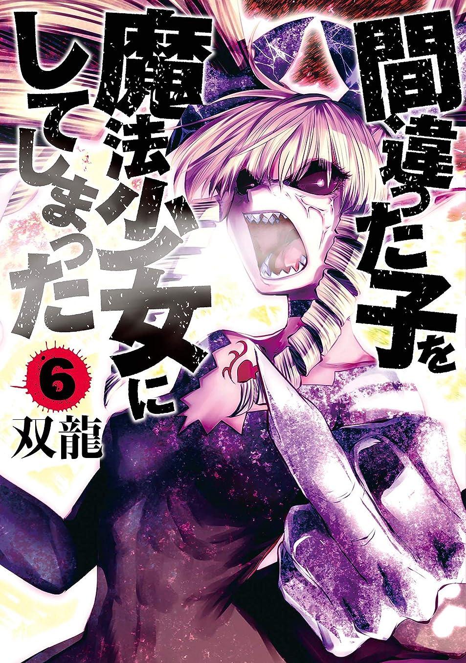 スリル改修する脆い間違った子を魔法少女にしてしまった 6巻: バンチコミックス